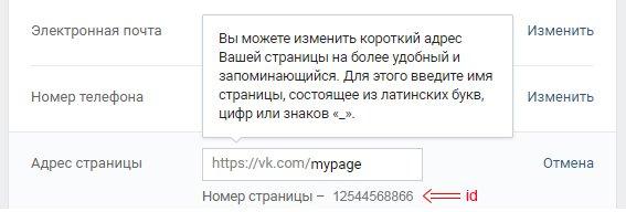 как вставить ссылку на группу вконтакте